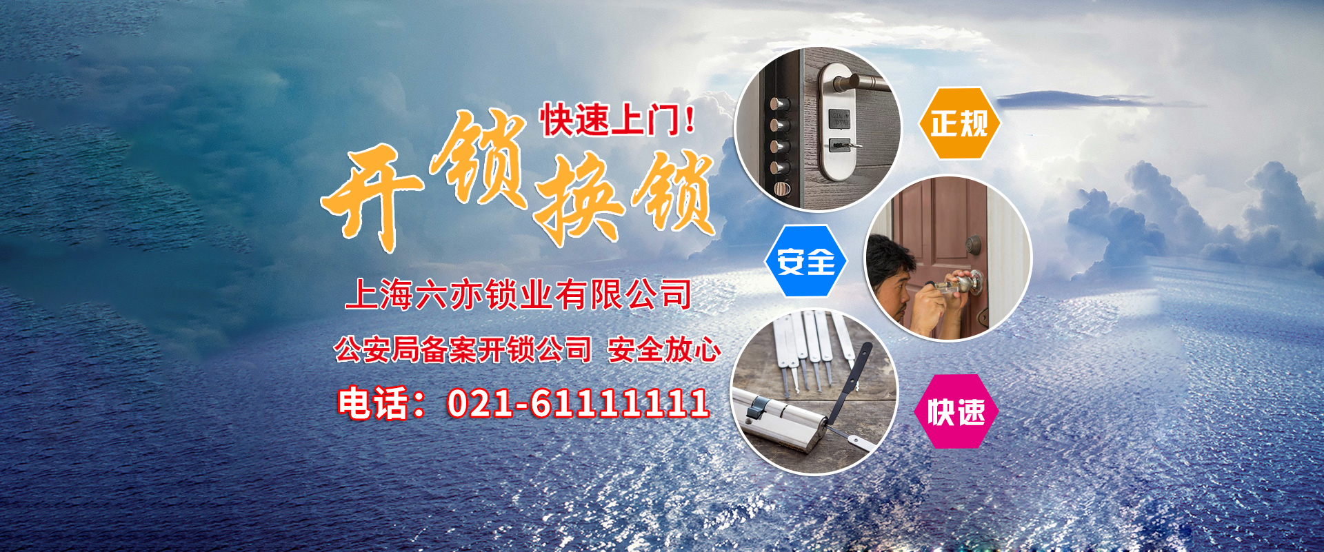 松江区开锁