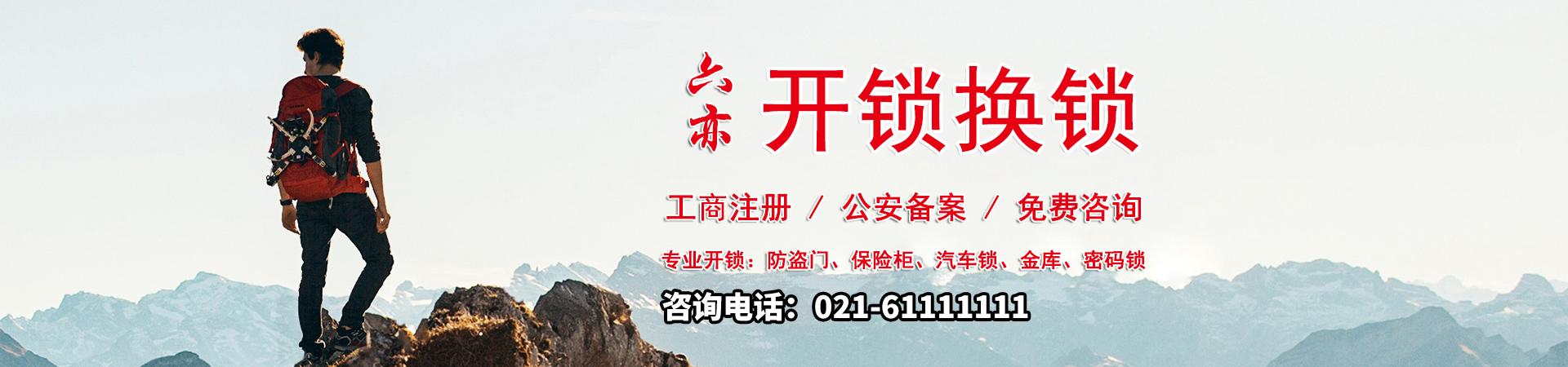 松江区开锁电话